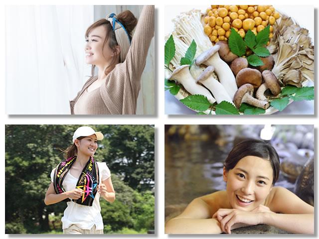朝の太陽や食べ物や軽い運動やお風呂