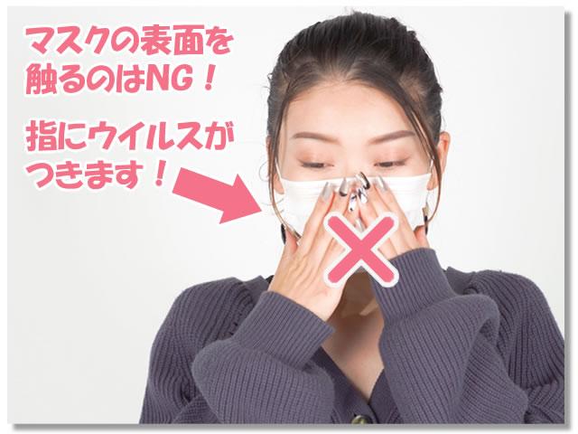 感染予防のためにはマスクの外側を触るのはNG