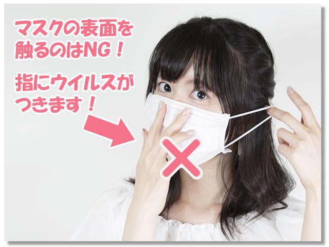インフルエンザ予防のためにはマスクの外側を触るのはNG