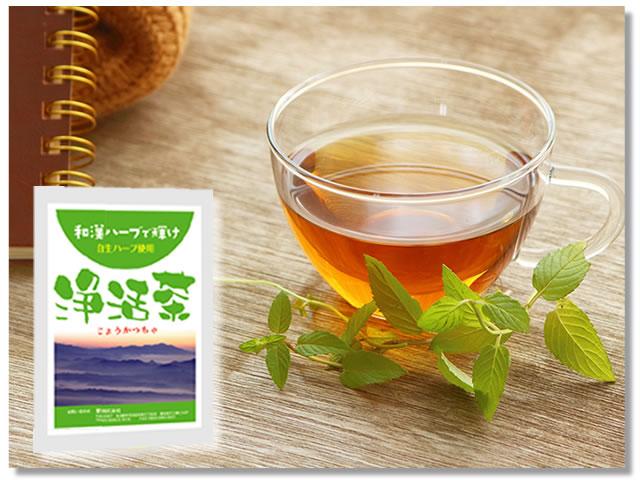 浄活茶(じょうかつちゃ)