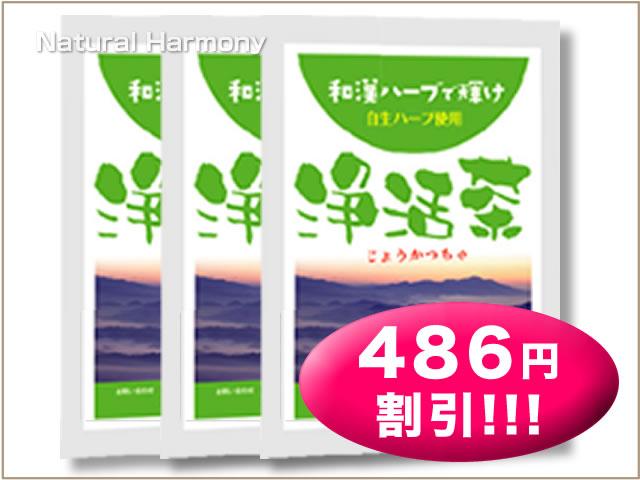 浄活茶(じょうかつちゃ)3袋セット