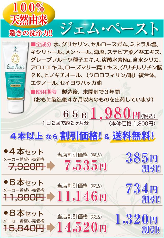 ジェムペースト-無添加の歯磨き粉