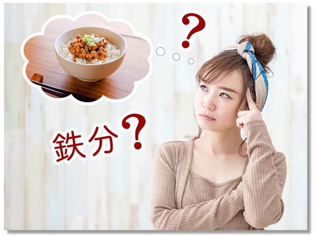 納豆は鉄分が多いの?