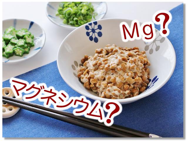 納豆1パックのマグネシウムの含有量は?