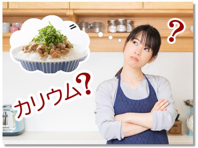納豆はカリウムが多いの?