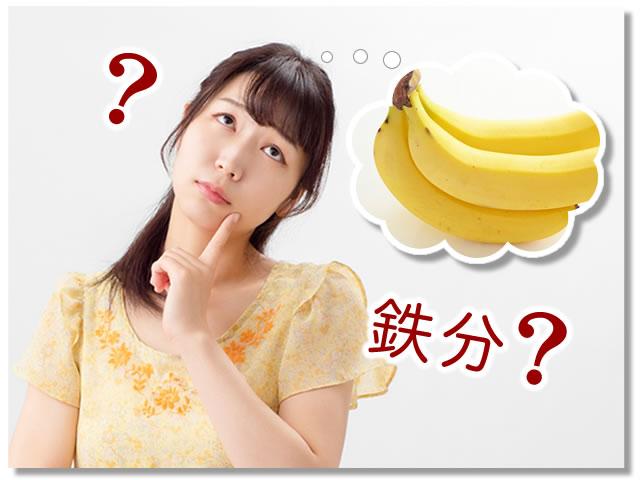 バナナは鉄分が多い?
