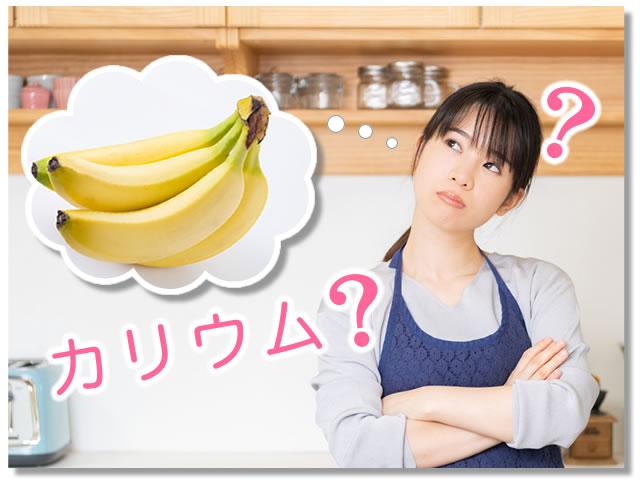 バナナは本当にカリウムが多いの?