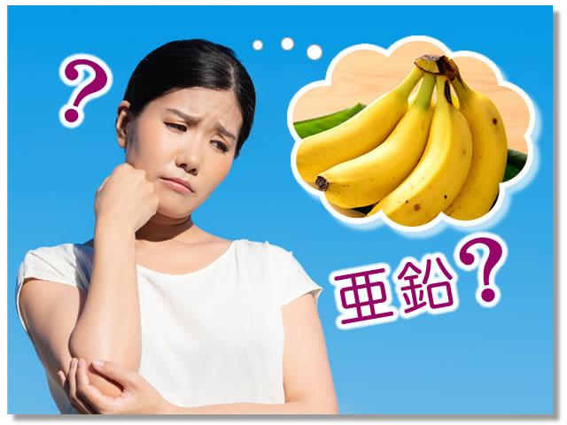 バナナは亜鉛が多い?